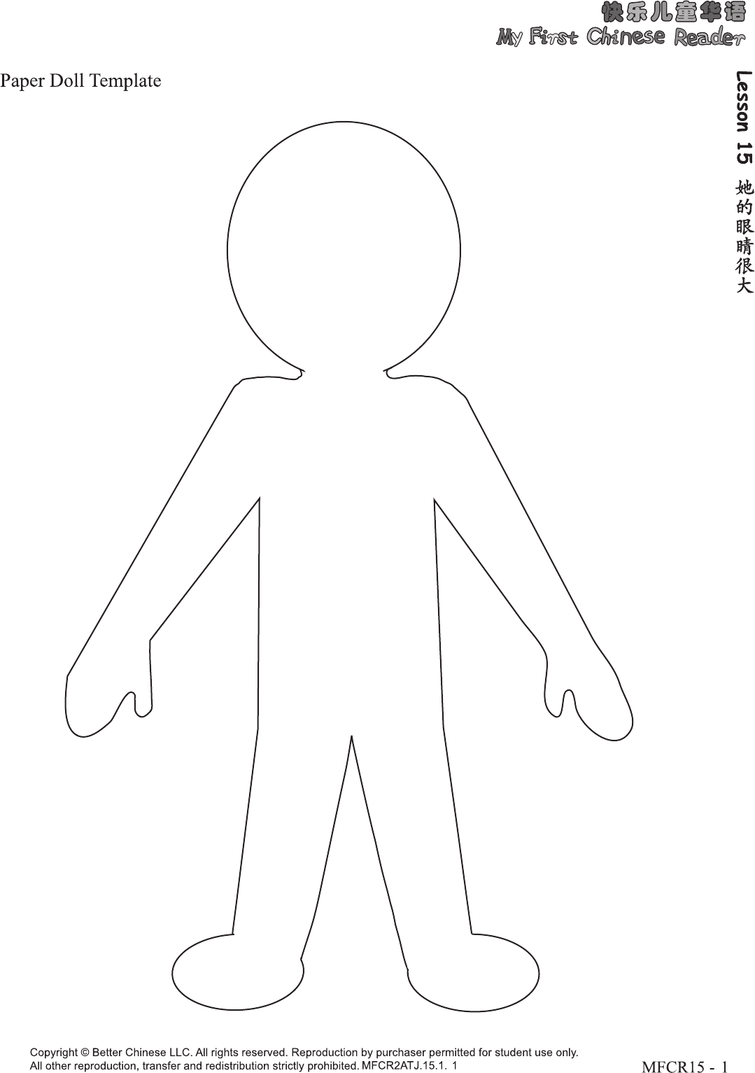 Free Paper Doll Template Pdf 575kb 1 Page S