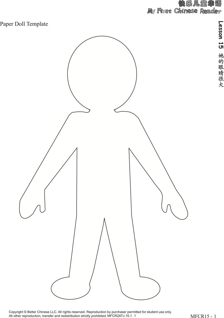 Paper Doll Template 2